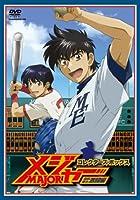 メジャー 吾郎・寿也激闘編 コレクターズボックス [DVD]