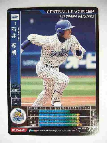 BBH1追加 黒カード 石井琢朗(横浜)