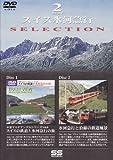 スイス氷河急行 SELECTION [DVD]