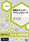 2008 徹底解説 情報セキュリティアドミニストレータ 本試験問題 (情報処理技術者試験対策書)