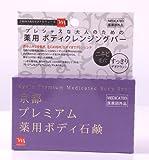 京都プレミアム薬用ボディ石鹸