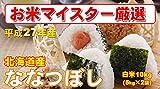 北海道産 白米 ななつぼし 30kg (5kg×6) (検査一等米) 平成27年産