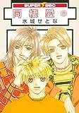 同棲愛 6 (新装版) (スーパービーボーイコミックス)