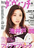 ダ・ヴィンチ 2014年 08月号 [雑誌]