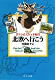 北欧へ行こう—ダヤンのスケッチ紀行 (中公文庫)
