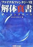 ファイナルファンタジー7 解体真書 ザ・コンプリート