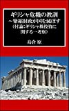 ギリシャ危機の教訓~緊縮財政が国を滅ぼす(付論:ギリシャ株投資に関する一考察)