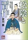松陰と晋作—維新の夜明けを戦った師弟 (人物文庫)