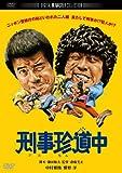 刑事珍道中 デジタル・リマスター版[DVD]