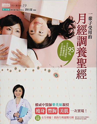 life-is-good-enough-menstruation-nursed-back-to-the-bible-95-percent-female-menstrual-not-fine-all-v