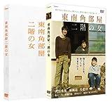 東南角部屋二階の女 (プレミアム・エディション) [DVD]