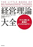 経営理論大全 すぐに使える最強のビジネスセオリー (朝日新聞出版)