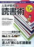 人生が変わる!読書術 (Gakken Mook 仕事の教科書 VOL. 4)