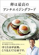 卵は最高のアンチエイジングフード