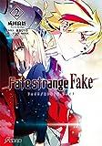 Fate/strange Fake (2) (電撃文庫)