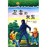 img - for Magic Tree House 5: Secret Ninja: English-Chinese book / textbook / text book