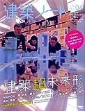 建築ノート No.04 (SEIBUNDO MOOK)