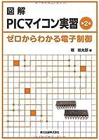 図解 PICマイコン実習―ゼロからわかる電子制御