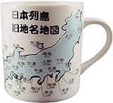 お茶を飲んでるだけなのになんだか頭が良くなるマグカップ 旧地名 マグカップ DM2576