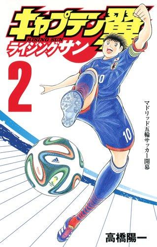 キャプテン翼 ライジングサン 2 (ジャンプコミックス)