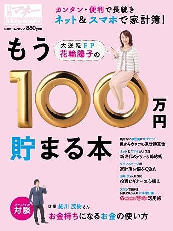 花輪陽子のもう100万円貯まる本 (日経ホームマガジン 日経マネー)