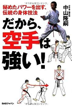 秘めたパワーを出す、伝統の身体技法 だから、空手は強い!