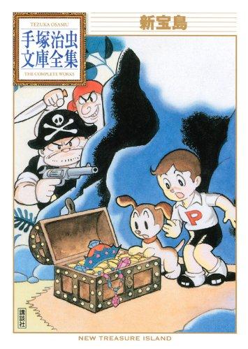 新宝島 (手塚治虫文庫全集 BT 46)