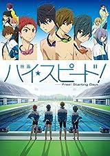 「ハイ☆スピード!-Free! Starting Days-」BDが7月リリース