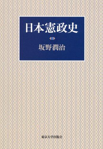 日本憲政史