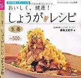 おいしく、健康!しょうがレシピ—生姜 (プチブティックシリーズ 559)