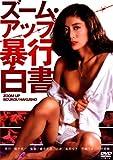 ズーム・アップ 暴行白書 [DVD]