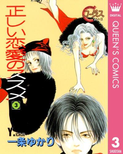 正しい恋愛のススメ 3 (クイーンズコミックスDIGITAL)