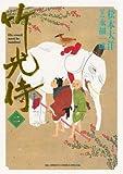 竹光侍(2) (ビッグコミックススペシャル)