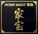 『家宝 ~THE BEST OF HOME MADE 家族~』