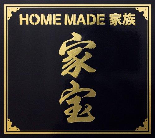 家宝~THE BEST OF HOME MADE 家族~(初回生産限定盤)(DVD付)