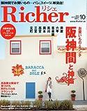 Richer (リシェ) 2011年 10月号 [雑誌]