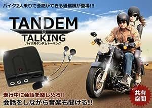 バイク 2人乗り で会話ができる 会話をしながら音楽も聞ける 高音質 タンデム トーキング