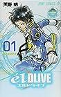 エルドライブ[élDLIVE] 第1巻 2013年12月04日発売