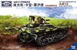 1/35 中国 VCLビッカーズ 水陸両用軽戦車 A4E12 初期型 1930 CC35001