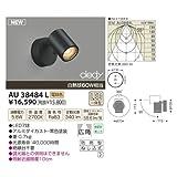 コイズミ照明 【工事必要】 アウトドアライト LED可動ブラケット cledy【白熱球60W相当】広角 AU38484L