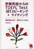 受験英語からのTOEFL Test iBTスピ-キング+ライ