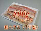 極旨!B級グルメ食材 ◆ 鮭ハラス (うす塩) 800g