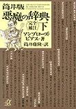 筒井版 悪魔の辞典〈完全補注〉下 (講談社プラスアルファ文庫)