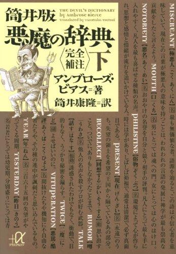 筒井版悪魔の辞典