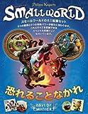 スモールワールド拡張セット「恐れることなかれ」日本語版