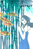 サプリ 7巻 (FEEL COMICS)