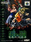 Tsumi to Batsu Sin and punishment - Nintendo 64 - JAP