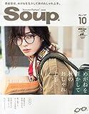 Soup.(スープ) 2015年 10 月号 [雑誌]