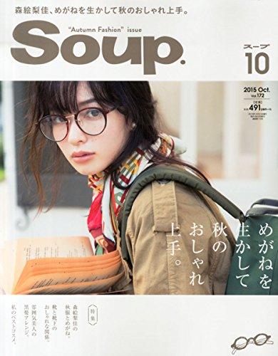 Soup. 11月号