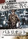 PATRIOT パトリオット [DVD]